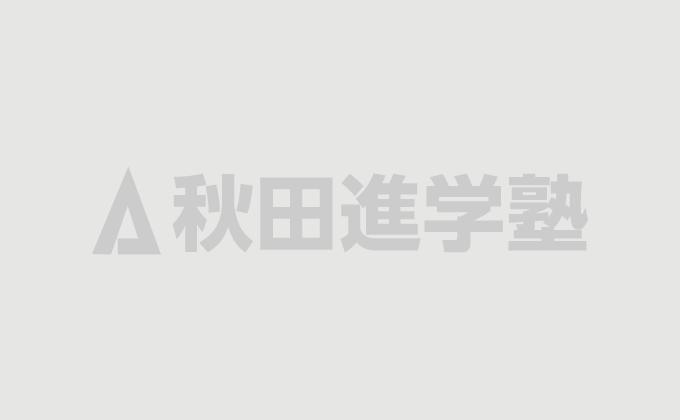 秋田進学塾 当HPの記載内容について(2020年度・新型コロナ対応)