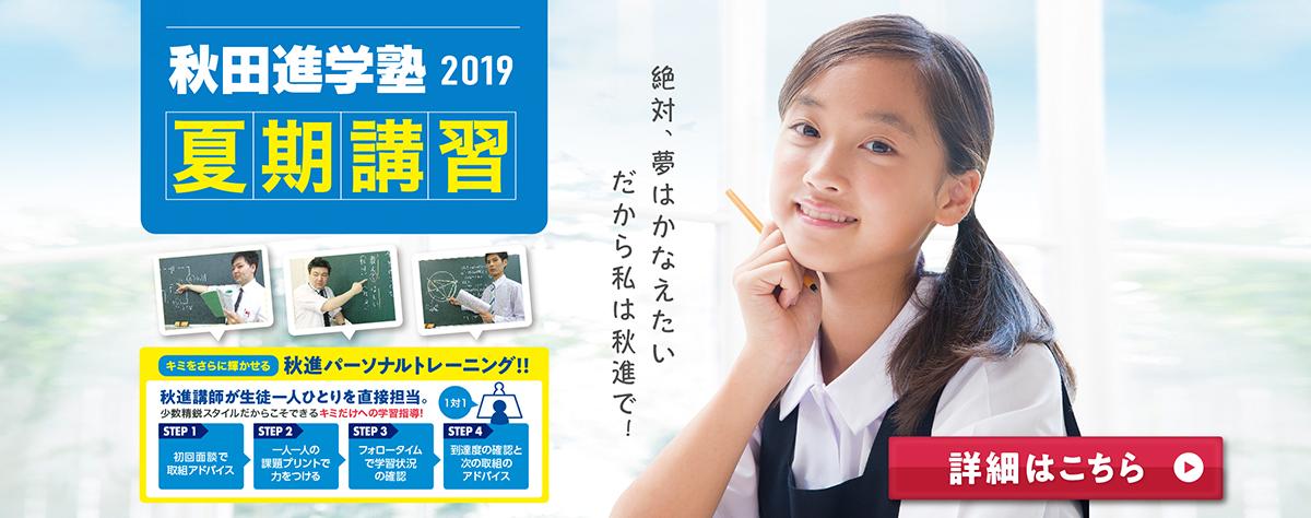 2019年 夏期講習 夏の早期受付開始