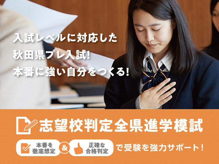 秋田県 志望校判定 全県進学模試