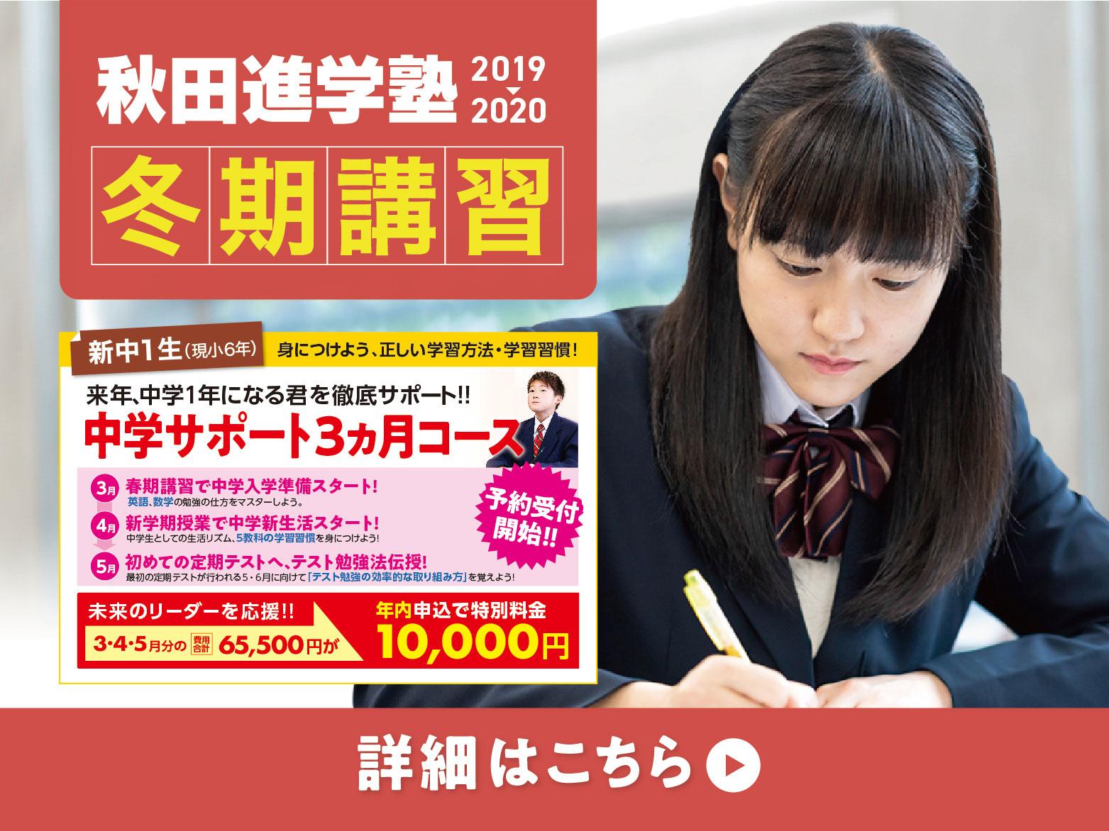 秋田進学塾 冬期講習