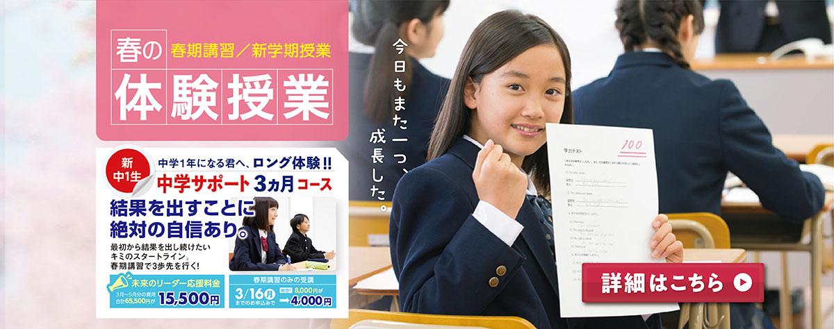 秋田進学塾 春の体験授業
