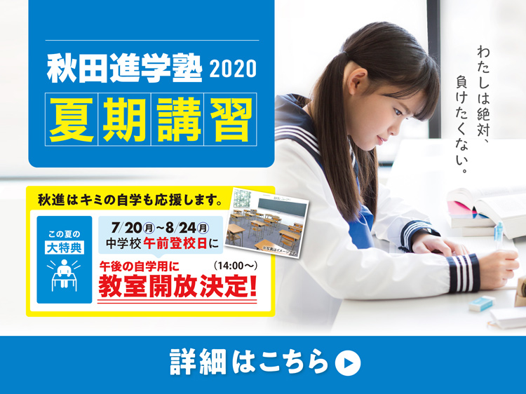 秋田進学塾2020 夏期講習