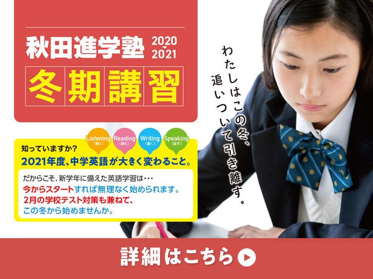 秋田進学塾 2020-2021 冬季講習