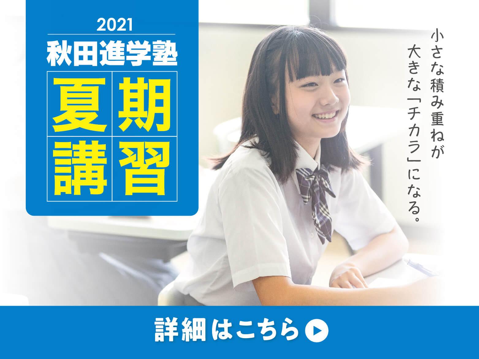 秋田進学塾 2021 夏季講習